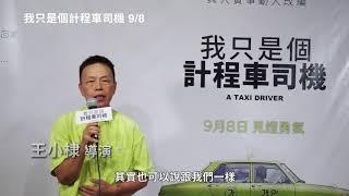 【我只是個計程車司機】導演 王小棣真情感言~9月8日見證勇氣