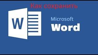 Word для Начинающих (Как сохранить изменения в microsoft office word)