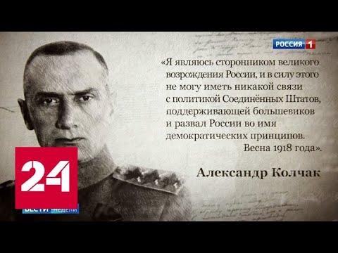 Сто лет назад был убит адмирал Колчак - Россия 24