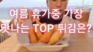 속초  대게+새우 튀김 먹방 / 바다 ASMR Mukb…