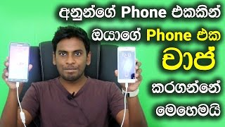 How to charge phone battery with another phone with USB OTG