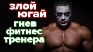 ЗЛОЙ ЮГАЙ ГНЕВ ФИТНЕС ТРЕНЕРА