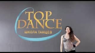 обучение Стриппластика в школе танцев Top-Dance/ ЧАСТЬ 1.