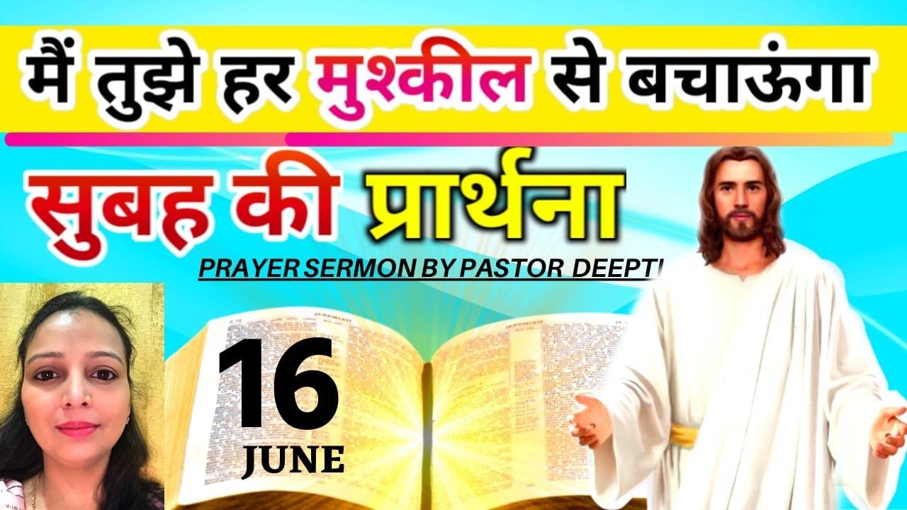 मैं तुझे हर मुश्कील से बचाऊंगा | सुबह की प्रार्थना | Morning Prayer | प्रार्थना | By Pastor Deepti