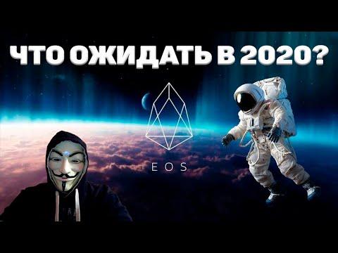 EOS криптовалюта - прогноз курса 2020 - НЕ ПРОПУСТИ РОСТ!