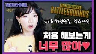 Usona PUBG◆ 유소나 배그 첫 날 하이라이트 feat.하얀눈길,엑페 #로드킬 #맨주먹킬 #따개비