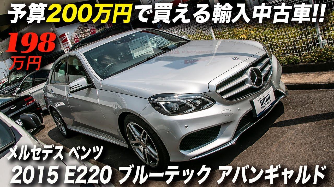 ディーゼルエンジン搭載のEクラスが198万円は安い!|2015年型 メルセデス ベンツ E220 ブルーテック アバンギャルド
