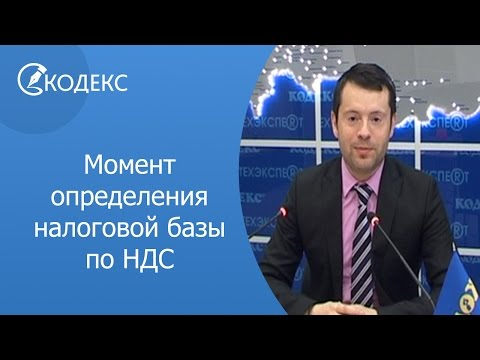Момент определения налоговой базы по НДС
