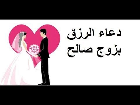 دعاء جميل للرزق بالزوج