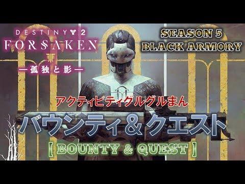 """[Destiny 2] シーズン5:嵐の前の静けさ""""アクティビティグルグルまん"""" [LIVE] thumbnail"""