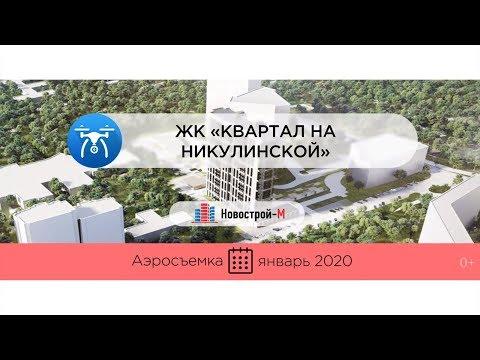 Обзор с воздуха ЖК «Квартал на Никулинской» (аэросъемка: январь 2020 г.)