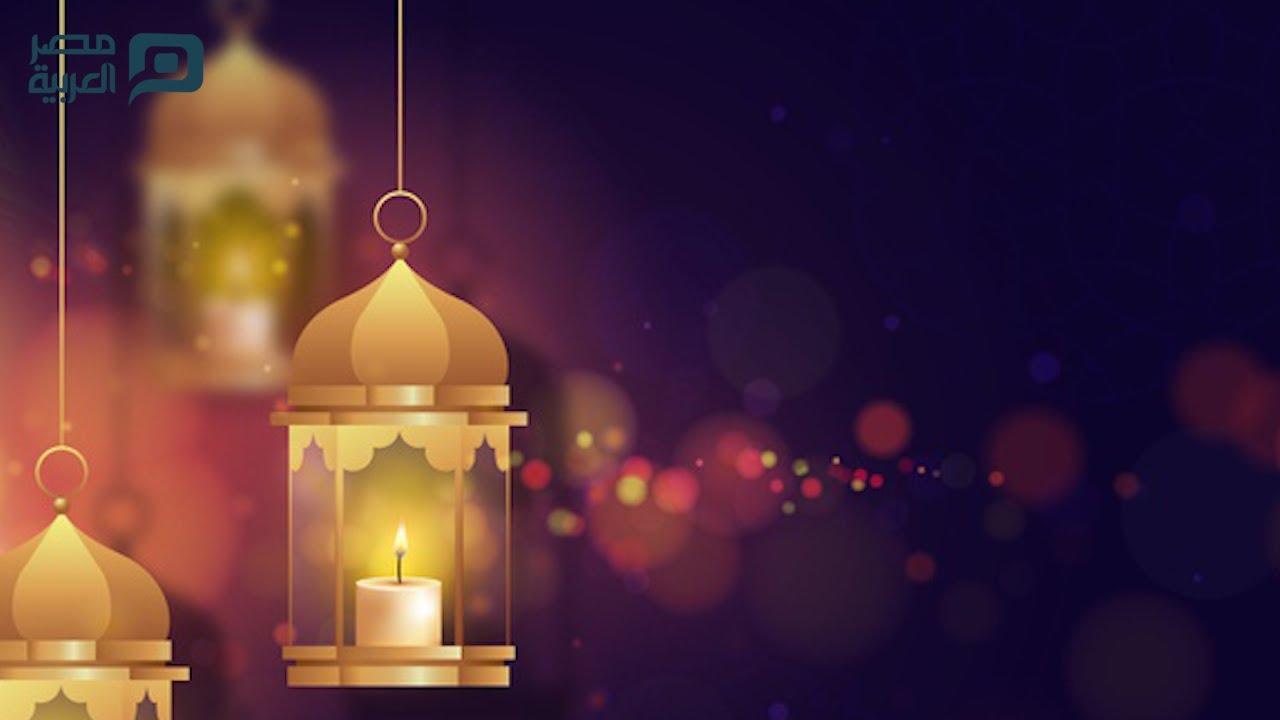إمساكية رمضان ٢٠٢٠.. اليوم الثاني