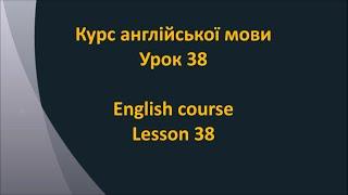 Англійська мова. Урок 38 - У таксі