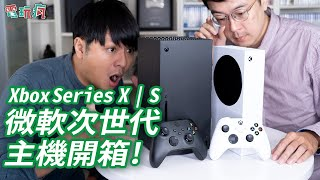 Xbox Series X/S 主機開箱開起來!次世代主機開箱第一彈