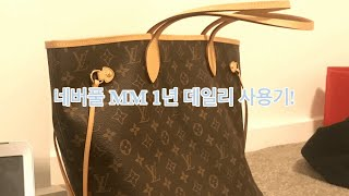 Neverfull mm a year, tear revi…