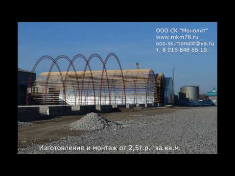 видео: как дешево построить склад. Технология строительства арочных ангаров складов.