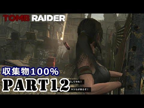 #12【PS4版TombRaider2013】wikiを超える収集物100%攻略【字幕】スラム街②