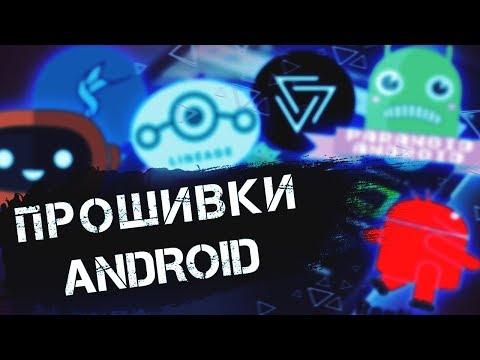 Прошивки Android ▲ Лучшие кастомные прошивки андроид устройств
