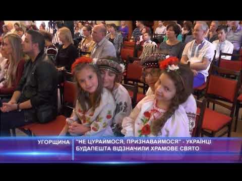 """""""Не цураймося, признаваймося""""-українці Будапешта відзначили храмове свято"""