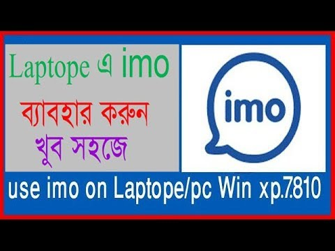 How to use imo on Laptope/pc Win xp 7 810 /Download imo fore pc 2017  [Bangla]