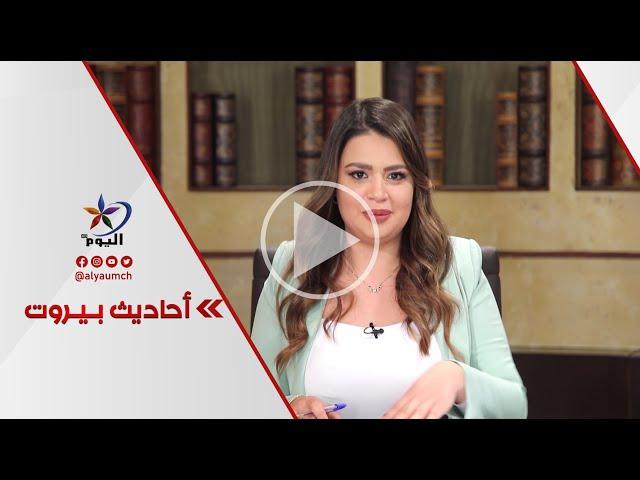 أحاديث_بيروت - قناة اليوم اللاجئون السوريون في لبنان بين مخالب العنصرية وشبح الفقر