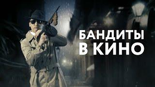 Кинонах – Бандиты в кино