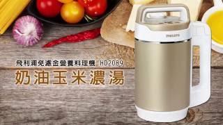 飛利浦免濾金營養料理機 奶油玉米濃湯 HD2089