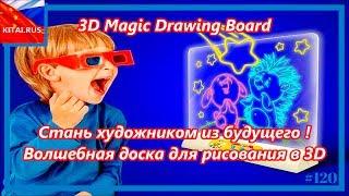 3D Magic Drawing Board - Стань художником из будущего ! Волшебная доска для рисования в 3D Magic