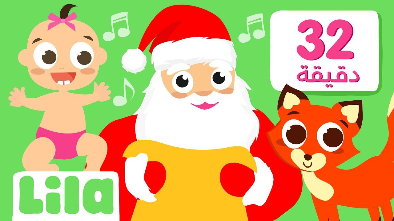 جايي بابا نويل + عدة أغاني للاطفال بالعربي من ليلا تيفي