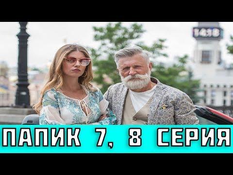 ПАПИК 7 СЕРИЯ (сериал, 2019) / Папік 7, 8 серія. Дата выхода
