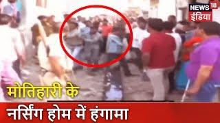 Bihar: मोतिहारी के नर्सिंग होम में हंगामा   News18 India