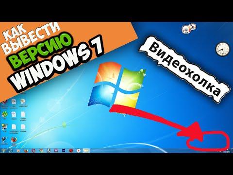 Как вывести информацию о версии Windows на Рабочий стол