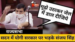 सदन में योगी सरकार पर भड़के Sanjay Singh | Rajya Sabha Monsoon Session 2020