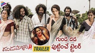 Dandupalyam 4 Telugu Movie TRAILER | Mumaith Khan | Suman Ranganath | 2019 Latest Telugu Movies
