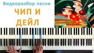 Песня Чип и Дейл - как сыграть на пианино (Chip and Dale piano lesson)