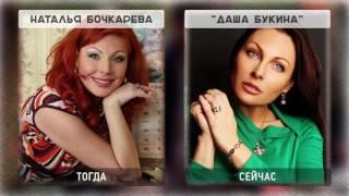 СЧАСТЛИВЫ ВМЕСТЕ актеры сериала счастливы вместе спустя годы