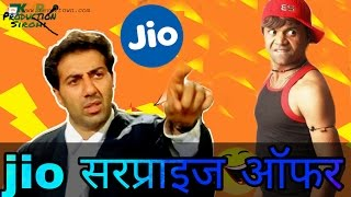 Jio Surprise Offer Funny Marwardi Dubbed Comedy | KVR Production