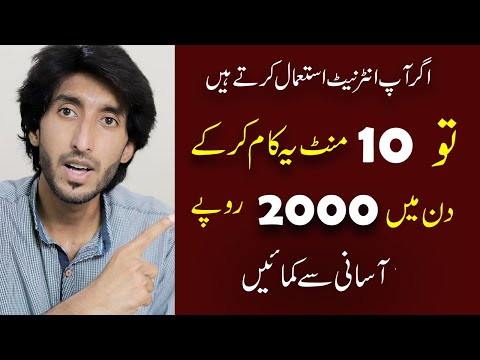 Make Money Online in Pakistan Without investment without skills ll Earn money online fast