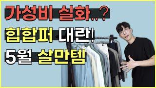 [5월 살만템] 힙합퍼 대란! 가성비 좋은 남자옷 추천…