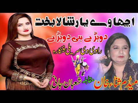 Acha Vay Yaar Shala Bakht Baland Shaban jani&Medam Sana Khan Vol 103 By Sp Gold