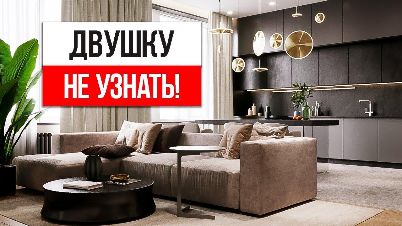 Переделка ДВУШКИ в КВАРТИРУ ТОП УРОВНЯ. Планировка двухкомнатной квартиры