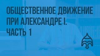 Общественное движение при Александре I. Начало. Видеоурок по истории России 8 класс