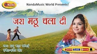 Jara Matthu Chala Du   Indu Bhatt Mamgai   New Garhwali Song 2018   Uttarakhandi Song