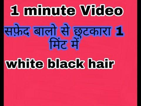 white-hair-to-black-hair-permanantly-tips-in-hindi-without-money- -edutok -mridulmadhok-tiktok