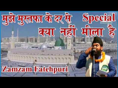 Zamzam Fatehpuri ||  कया खुब पढा है || मुस्तफा के दर से भला कया नहीं मीला है || ईमान ताजा हो जाएगा