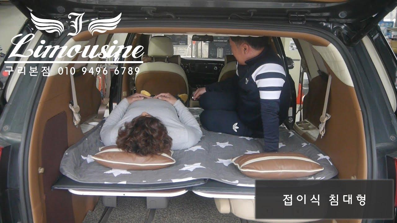 제이리무진 구리본점-더뉴 카니발 접이식 침대 개조