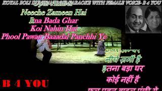 Koyal Boli Duniyan Doli- Karaoke For Male ( WITH FEMALE VOICE )-Scrolling Lyrics Eng. & हिंदी