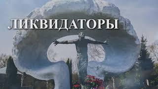 Ликвидаторы. Чернобыль 35 лет после катастрофы