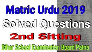 Matric Urdu 2019 2nd Sitting || Solved Questions || Bihar School Examination Board Patna