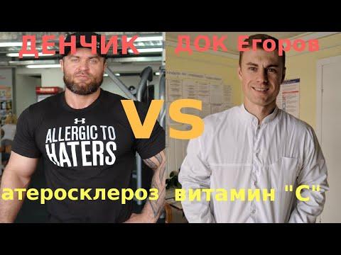 Денчик VS Егоров. Кто прав?